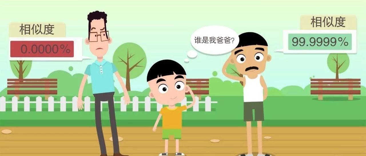 男子觉得儿子不像自己欲做亲子鉴定 妻子坚决拒绝
