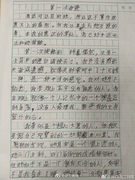 """一份年报三次""""变脸"""",5G时代来临北讯集团却亏得找不北"""