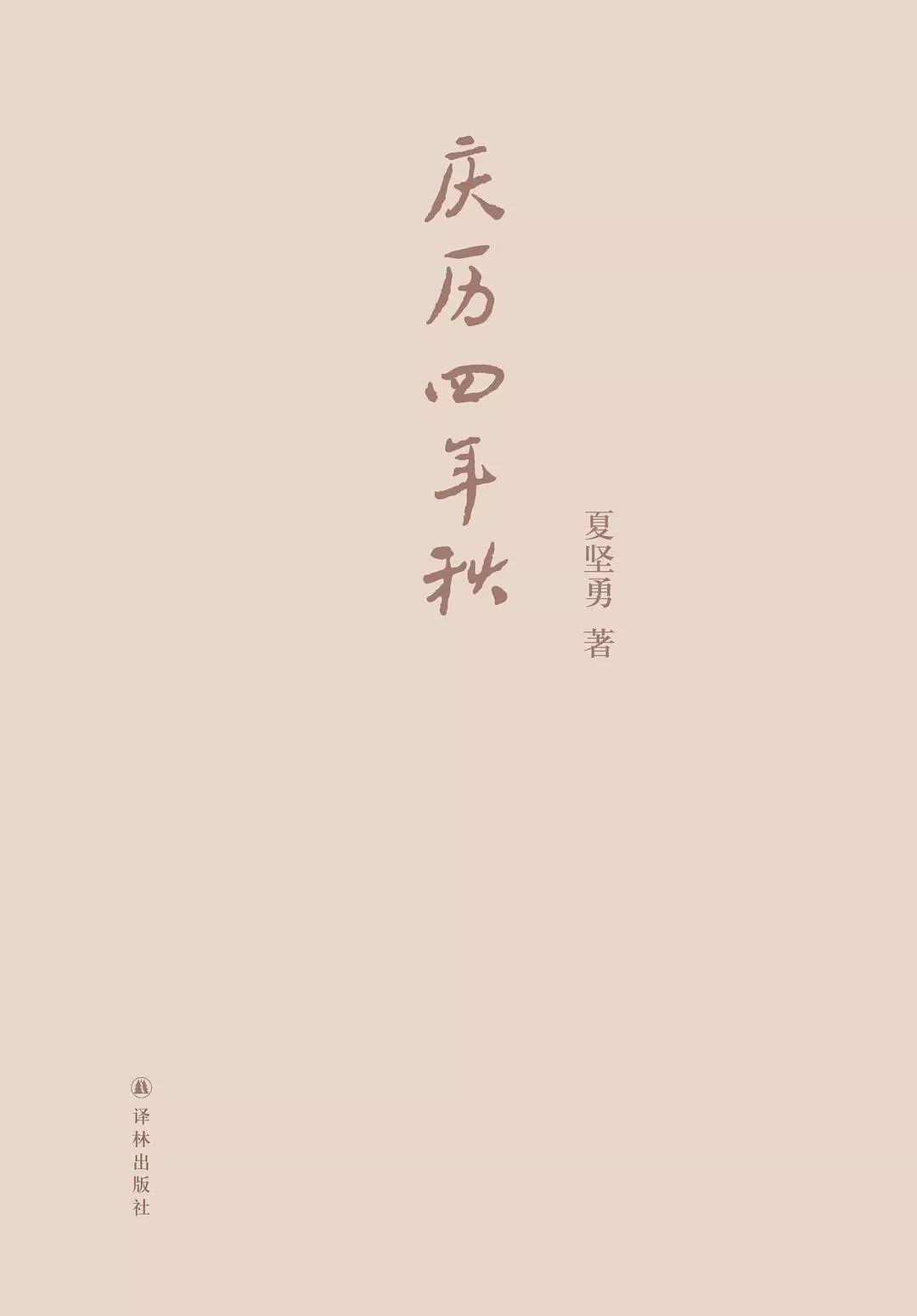 [转载]庆历四年秋 范仲淹与文人政治的风光