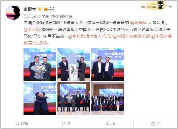 马蔚华卸任中国企业家俱乐部理事长 获赠马云手书