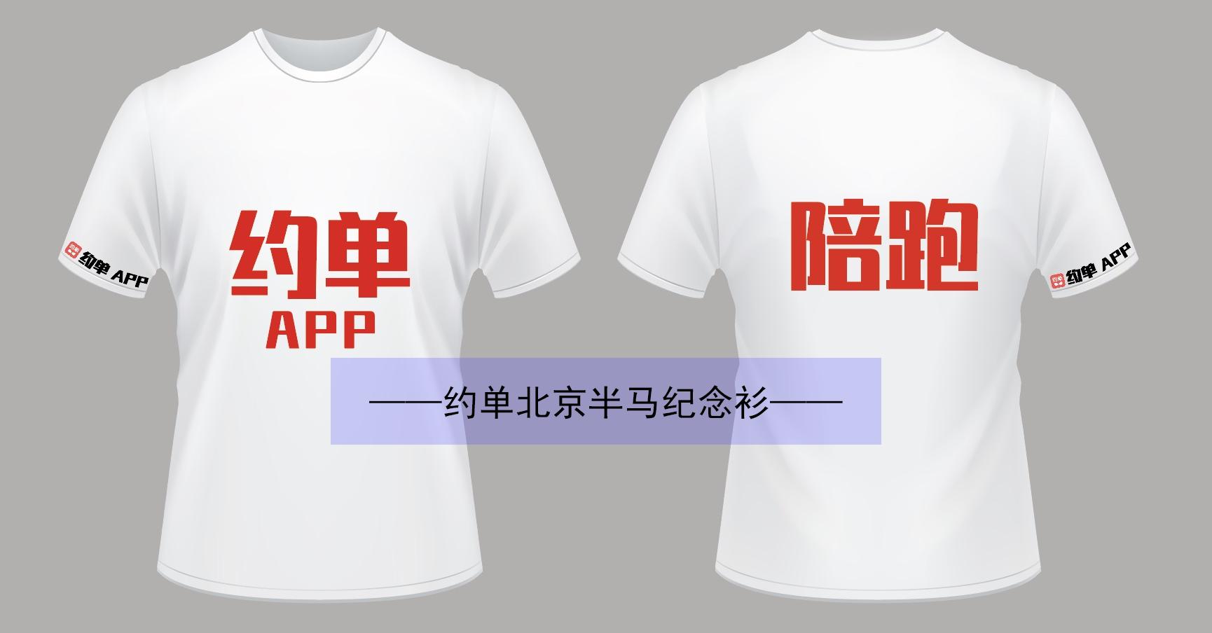 约单助力:详解2019北京国际长跑节-北京半程马拉松