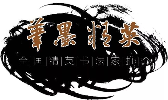 博藏书画清香满 独爱芝兰志趣高——董廷超己亥四月书法新作欣赏