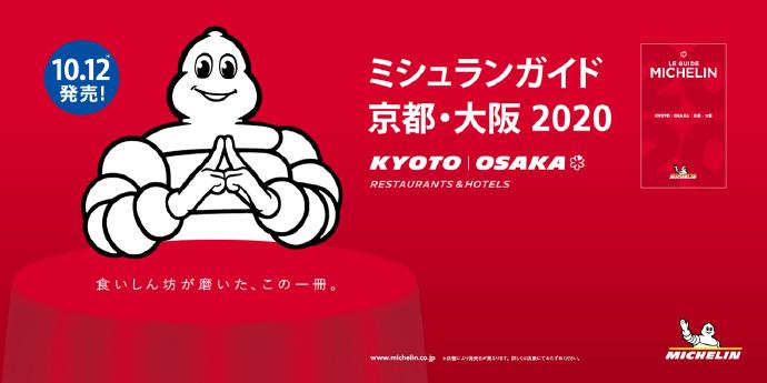 米其林指南京都?大阪2020版公开!吃货的精髓都在这一本!