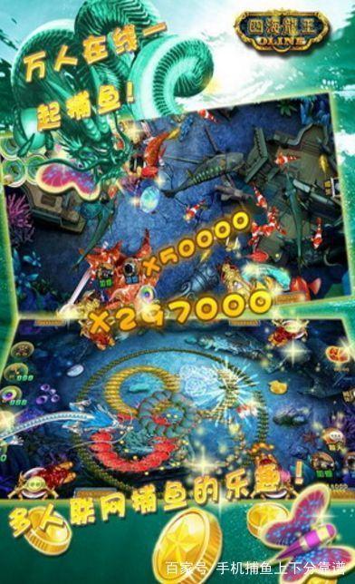 可兑换现金手机捕鱼方法,电玩城打鱼游戏新鲜体验
