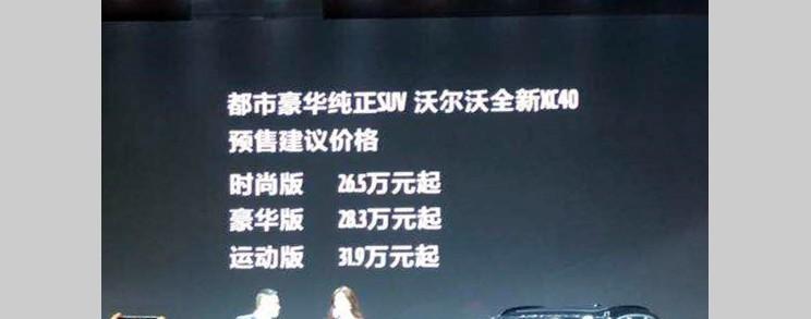 沃尔沃国产版XC40预售26.5-31.9万元