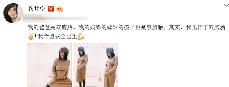 怀孕6个月的苍井空晒手捧孕肚照,笑容满面还宣布了一件大喜事
