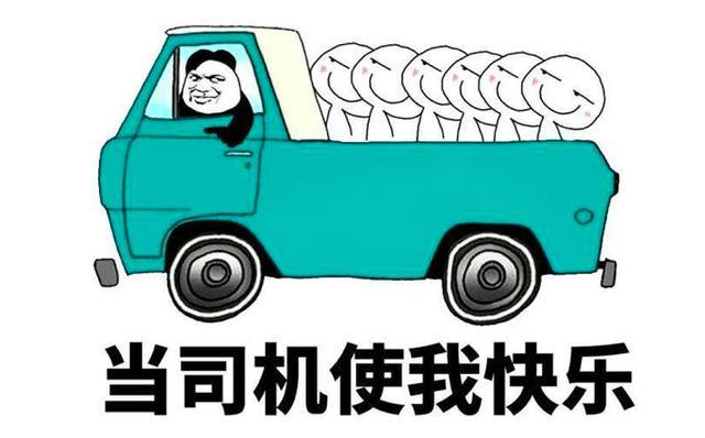 老司机解决不了的用车尴尬,一辆Ta就够了