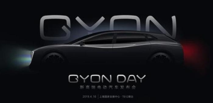 奔驰迈巴赫概念车设计公司亲自操刀设计?GYON首款产品将亮相上海