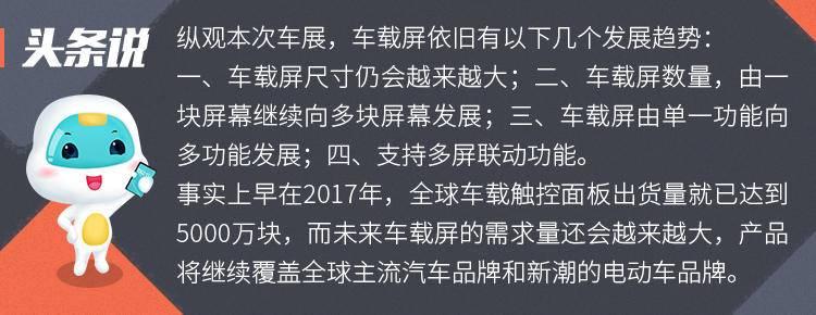 """从拼颜值到拼车载屏,细数日内瓦新车屏幕""""五宗最"""""""