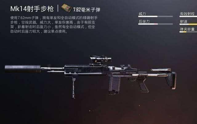 刺激战场:枪支秒伤测评,这把武器秒伤800碾压mk14!