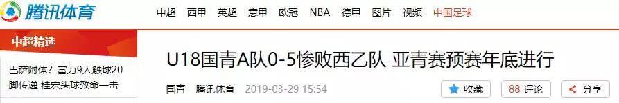 又造惨案,中国男足0:5不敌埃尔切!