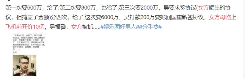 陈昱霖向吴秀波索要分手费后,女方奢侈品曝光,仅手表就高达89万