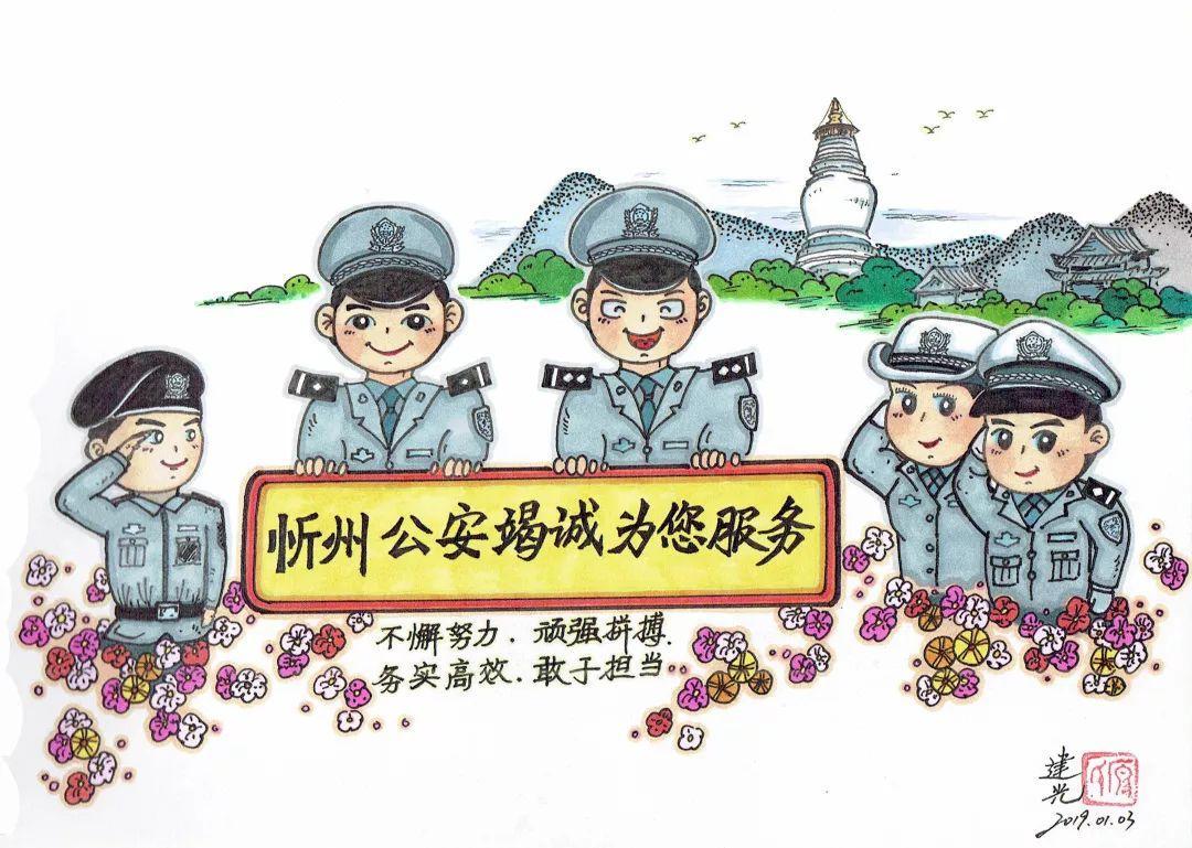忻州公安推出手绘漫画警察,首次亮相即向大家送上贴心