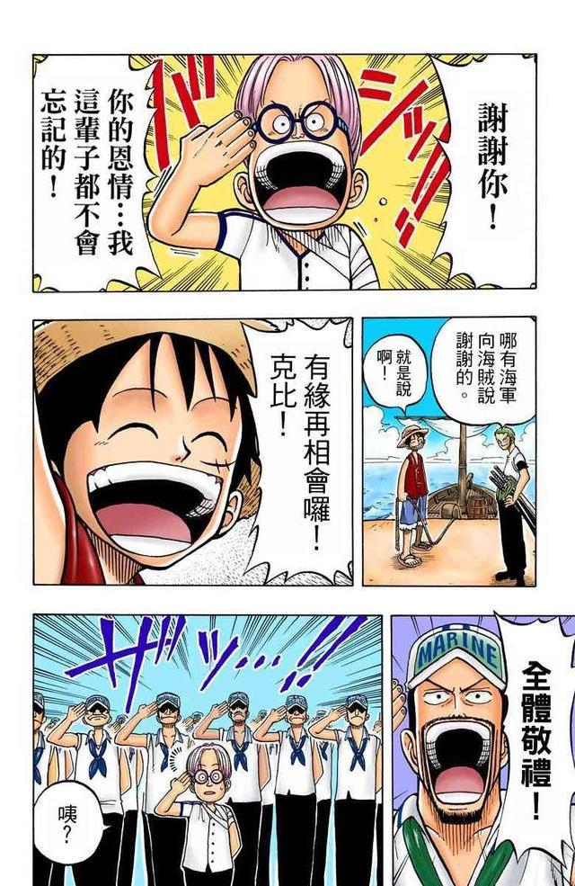 海贼王全彩朋友集-第一卷-第7话-漫画父爱如山漫画在线图片