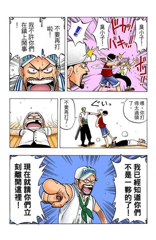 海贼王漫画朋友集-第一卷-第7话-漫画hiphop全彩图片