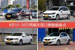 15-20万两厢车型车主综合评分排行榜,DS 4S登顶!