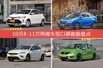 8-11万两厢车型车主综合评分排行榜,哪款值得买?