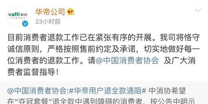 中消协向华帝发出约谈函 华帝副总裁回应三大质疑