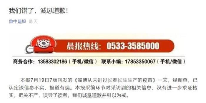 """刊发""""淄博无问题疫苗""""的报纸道歉 总编辑被问责"""