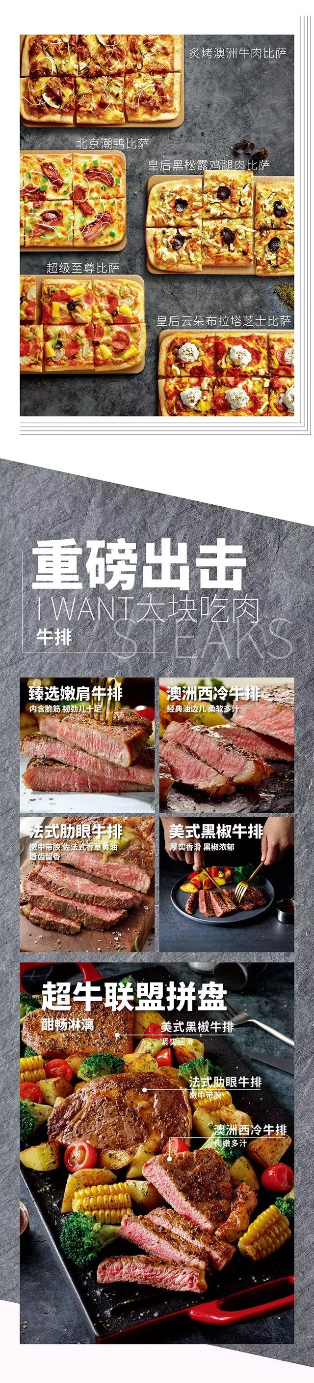 必胜客新菜单预告 焕新美味即将开启 还有精美礼品放送