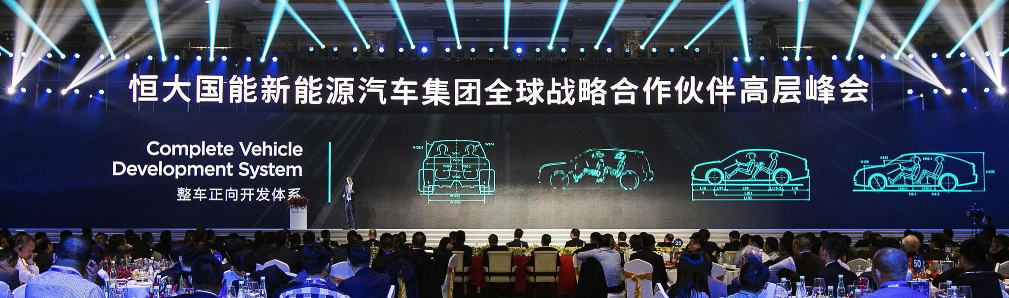 恒大造车按下加速键   首款车型6月投产