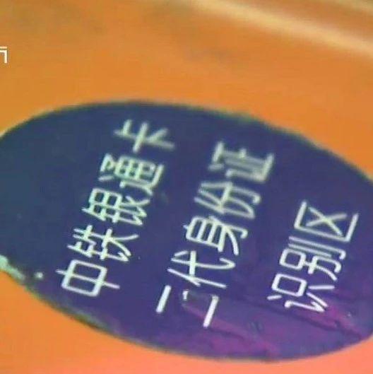 和排队取票说再见:辽宁部分车站可以刷身份证上火车
