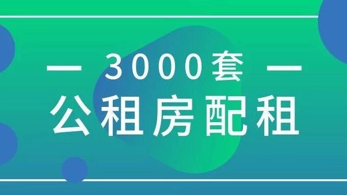 沈阳今年第二批公租房开始确认申请 共3000余套房源