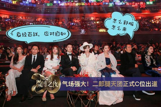 微博之夜五大看点 张艺谋组 二郎腿天团 ,蔡徐坤表演生孩子