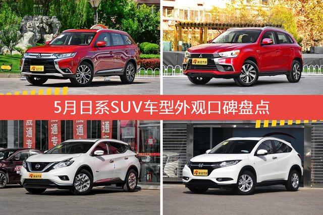 欧蓝德/劲炫ASX等,5月日系SUV车型外观口碑汇总