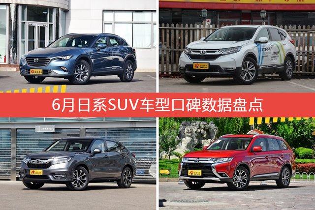 6月日系SUV车型口碑排行揭晓,马自达CX-4领跑