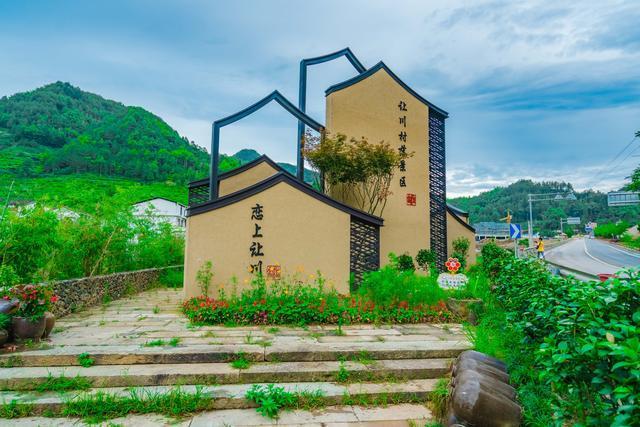 青山绿水间的畲族特色小村,温州文成让川村,周末自驾游好去处