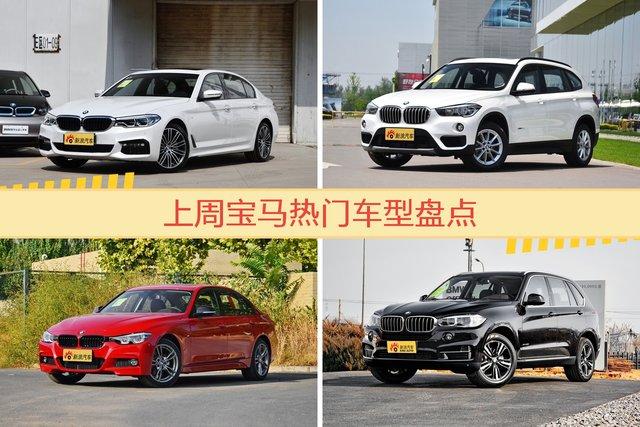 一周热度排行:宝马旗下车型中宝马5系、宝马X1、宝马3系位列三甲