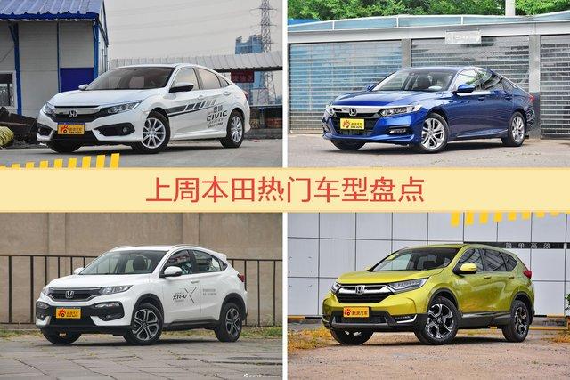 一周热度排行:本田旗下车型中思域、雅阁、XR-V位列三甲