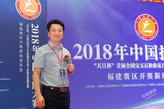 """2018""""天目杯""""首届全国宝玉石百花工匠技能竞赛福建开赛"""