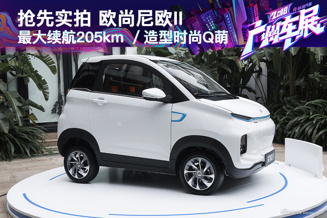 2018广州车展 抢先实拍欧尚尼欧II