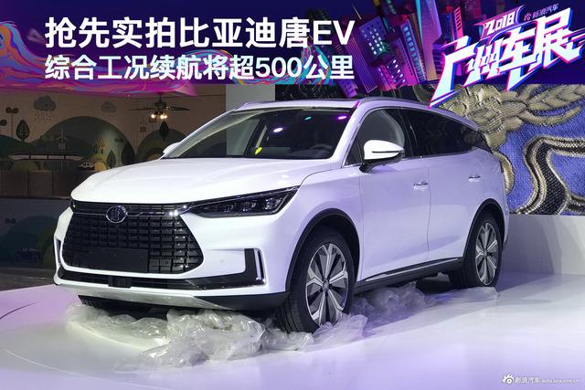 2018广州车展 抢先实拍比亚迪唐EV