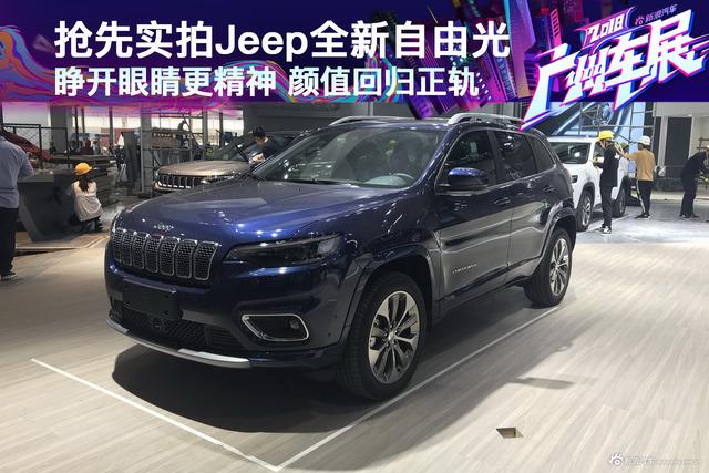 2018广州车展 抢先实拍Jeep全新自由光