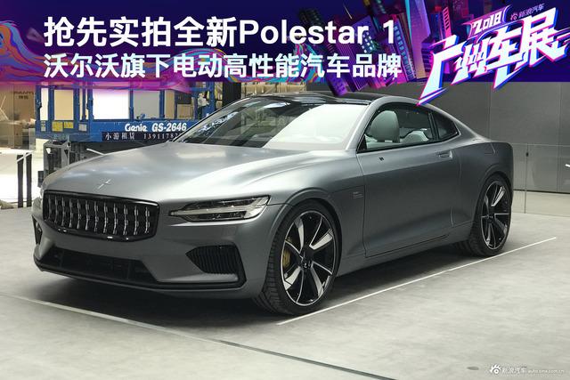 2018广州车展 抢先实拍Polestar 1
