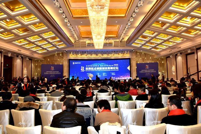 丝路起点创新创业高峰论坛在西安举办