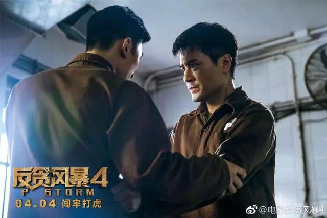 《反贪风暴4》打破香港系列片