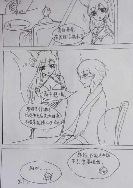 王者荣耀:妲己给李白喂药,李白竟然这样做,网友:过分了啊