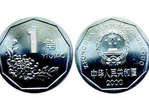 菊花一角硬币,只有这两种才有收藏价值,最高增值千倍,快看看