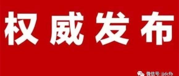 重磅!九江都昌县机构改革实施方案出炉