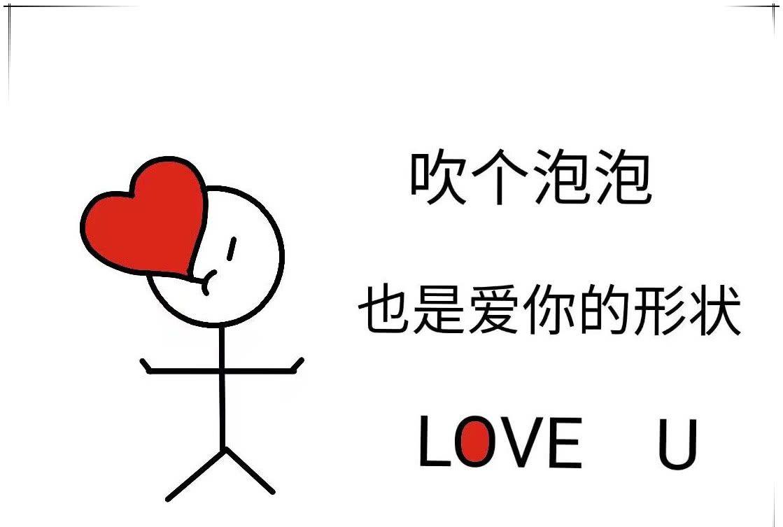 超简单又可爱火柴人简笔画表白模板,送闺蜜送情侣,甜蜜感爆棚!