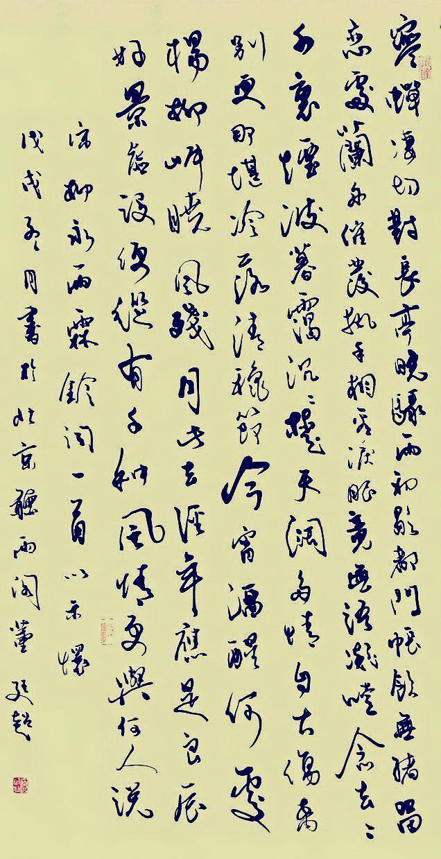 墨海含香染华夏――董廷超戊戌冬月挥毫泼墨十幅作品迎新春