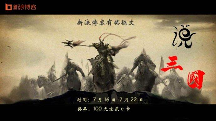 新浪博客#说三国#有奖征文活动