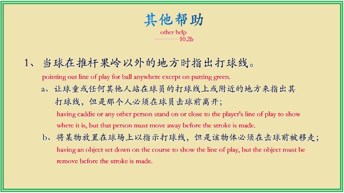 高尔夫新规————球在推杆果岭以外的地方指示打球线