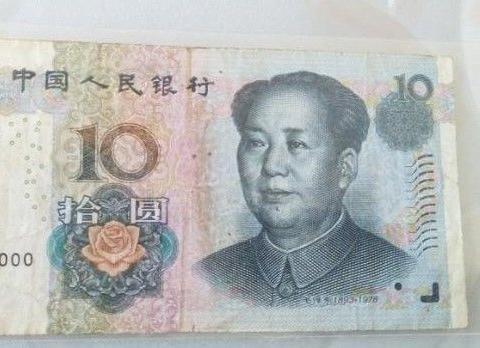 """十元纸币若是这样的,打死不要花,专家:""""豹头虎尾"""",价值上千"""