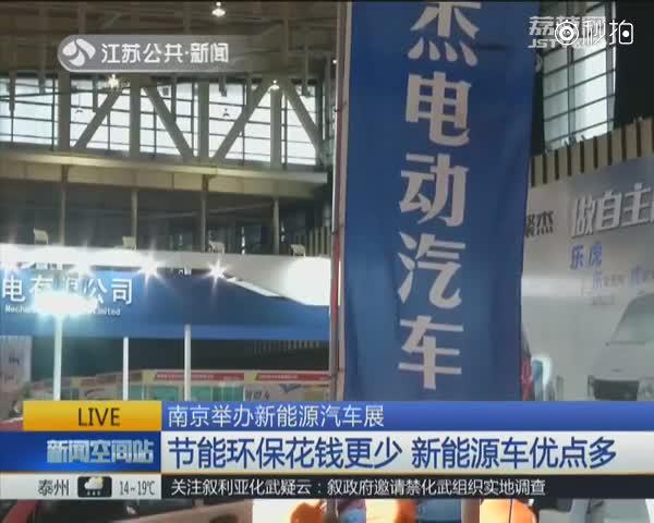 南京举办新能源汽车展 节能环保花钱更少 新能源车优点多