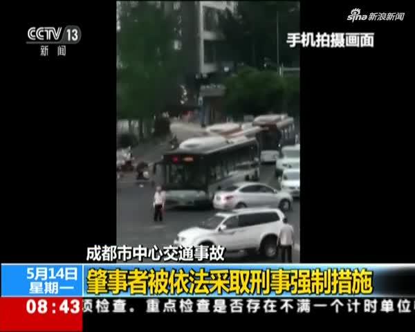 成都人民东路路口交通事故:62岁肇事男子被采取强制图片